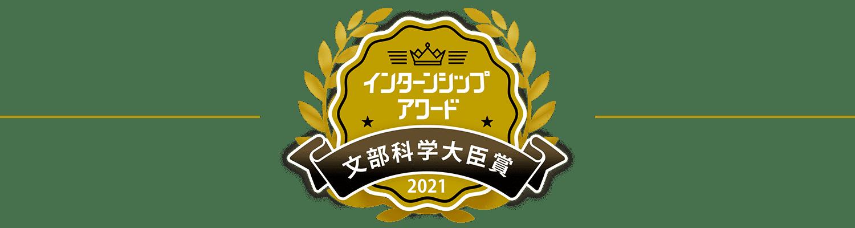 文部科学大臣賞
